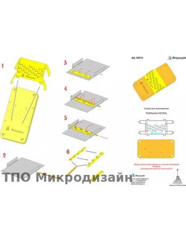 Микродизайн 100213 Станок...