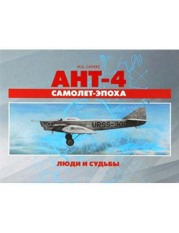 Максимилиан Саукке АНТ-4 -...