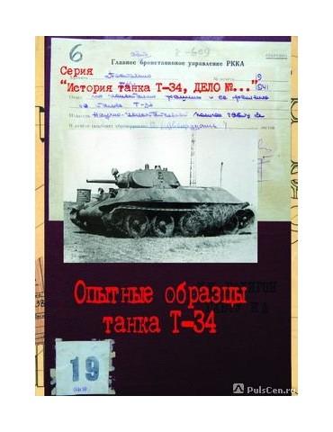 Опытные образцы танка Т-34....