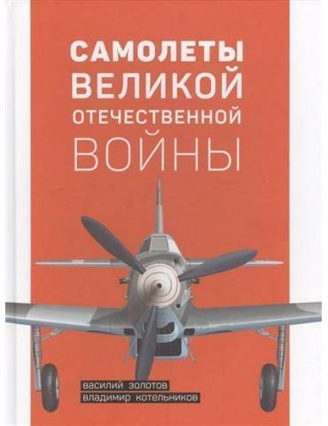 Самолеты Великой...