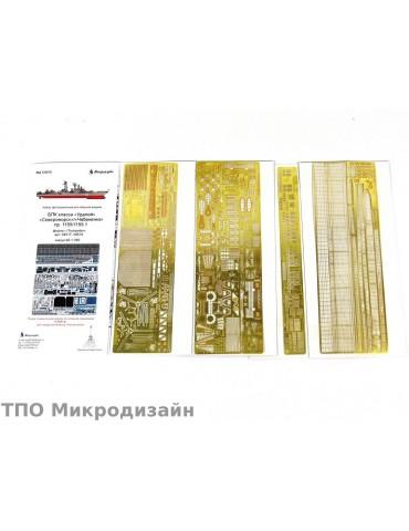 Микродизайн 350210 БПК...