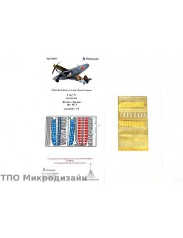 Микродизайн 048223 Як-1...