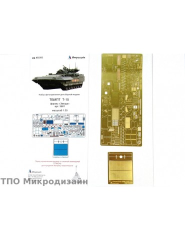 Микродизайн 035322 ТБМПТ...