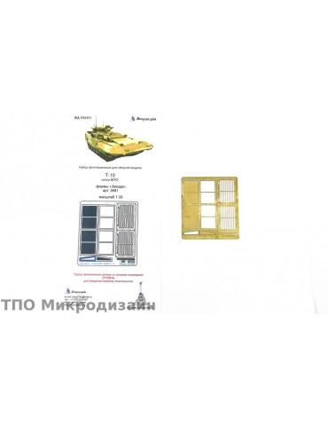 Микродизайн 035321 ТБМПТ...