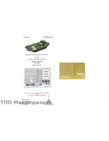 Микродизайн 035320 ТБМПТ...