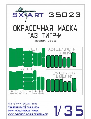 SX-Art 35023 Окрасочная маска Г «ТИГР-М» (Звезда) 1/35