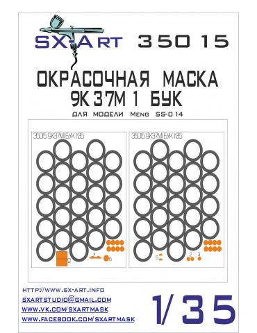 SX-Art 35015 Окрасочная...