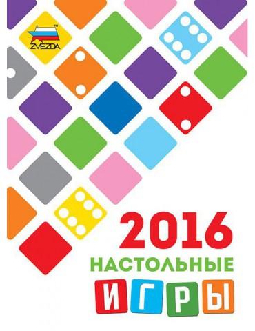"""Каталог 4057 """"Звезда-2016""""..."""