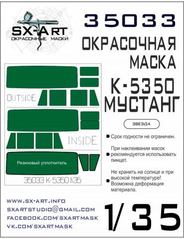 SX-Art 35033 Окрасочная...