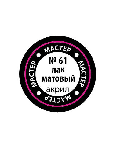 Звезда МАКР61 Матовый лак 12мл