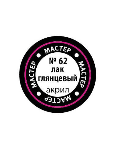 Звезда МАКР62 Глянцевый лак...