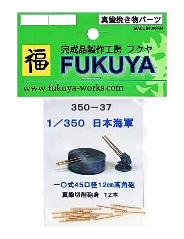 Fukuya 350-37 IJN Type 10...