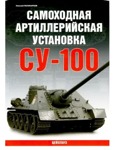 Самоходная артиллерийская...