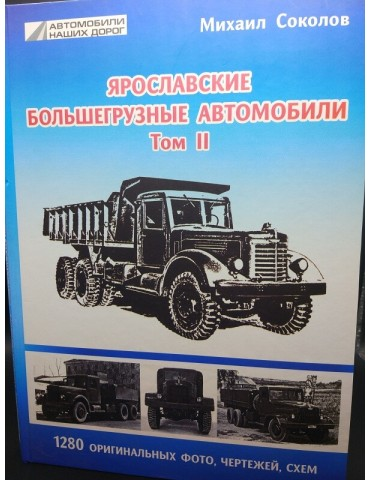 «Ярославские большегрузные...
