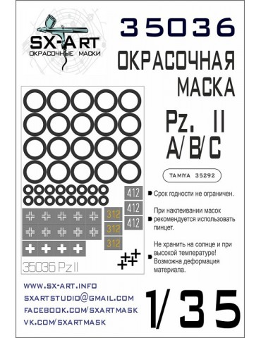 SX-Art 35036 Окрасочная...
