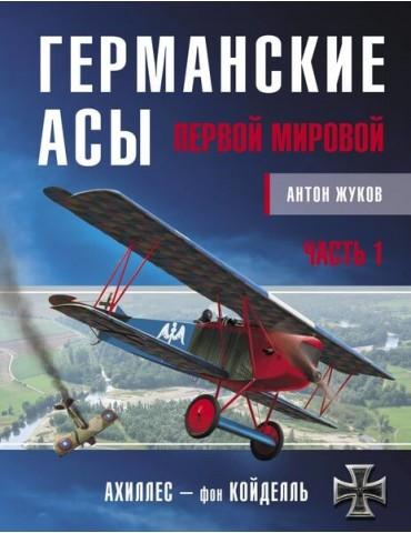 Антон Жуков: Германские асы Первой мировой часть 1 Ахиллес - фон Койделль