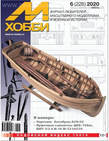 М-Хобби № 06/2020