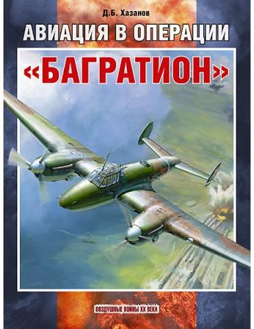 Авиация в операции...