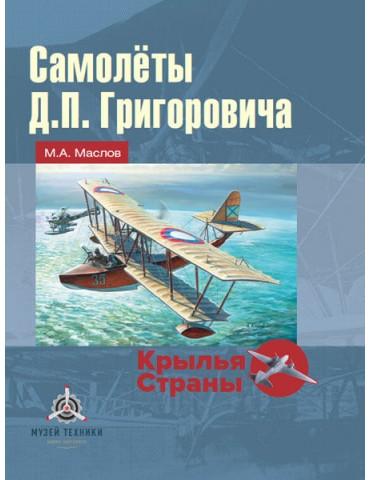 Михаил Маслов: Самолёты...