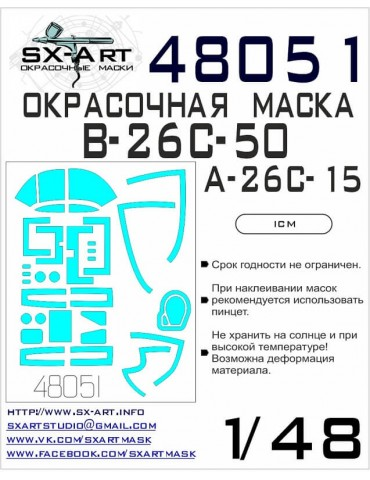 SX-Art 48051 Окрасочная...