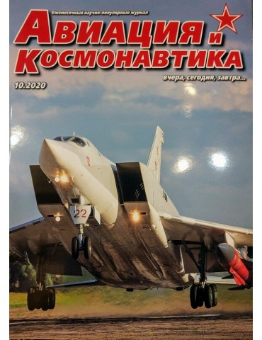 Ежемесячный научно-популярный журнал Авиация и космонавтика №10 2020