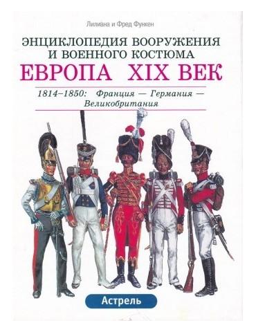 Европа. XIX век. 1814-1850....