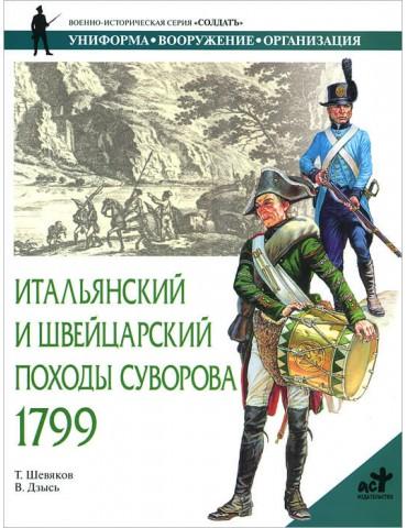 Итальянский и Швейцарский походы Суворова 1799 г. Т. Шевяков