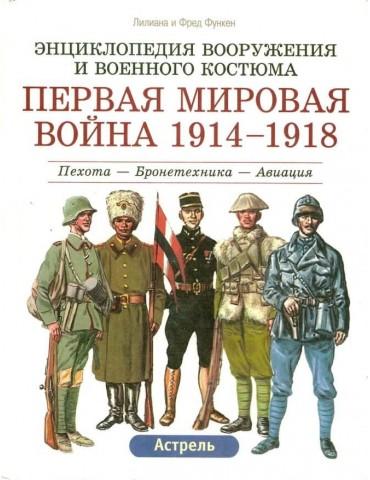 Первая мировая война...