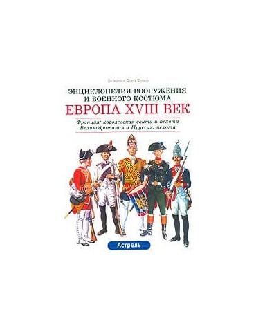 Европа. XVIII век. Франция: королевская свита и пехота. Великобритания и Пруссия: пехота Функен Л. и Ф.