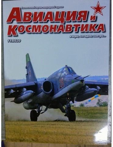 Ежемесячный научно-популярный журнал Авиация и космонавтика №11 2020