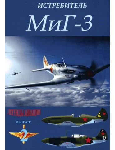 Истребитель МиГ-3 серия...