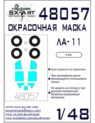 SX-Art 48057 Окрасочная...