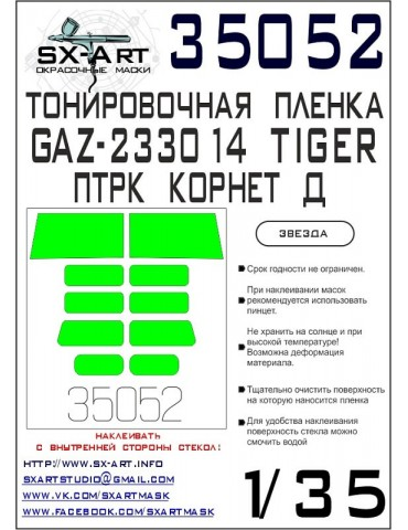 "SX-Art 35052 Тонировочная пленка ГАЗ ""Тигр"" с ПТРК ""Корнет-Д"" светло-зеленая (Звезда) 1/35"