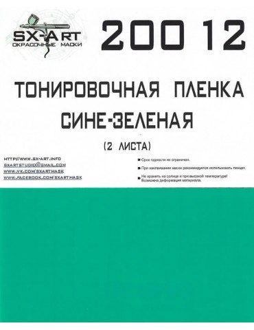 SX-Art 20012 Тонировочная...