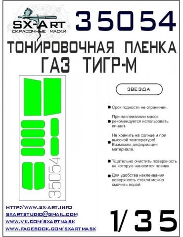 SX-Art 35054 Тонировочная пленка ГАЗ «ТИГР-М» светло-зеленая (Звезда) 1/35