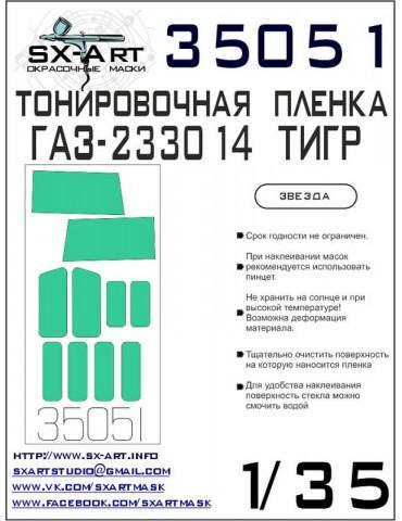 """SX-Art 35051 Тонировочная пленка ГАЗ-233014 """"Тигр"""" сине-зеленая (Звезда) 1/35"""