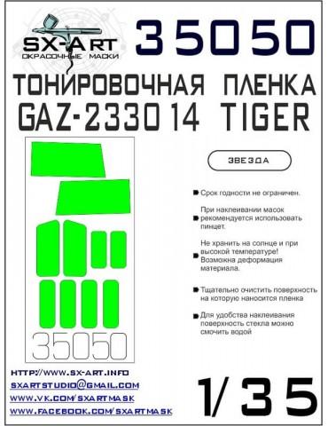 "SX-Art 35050 Тонировочная пленка ГАЗ-233014 ""Тигр"" светло-зеленая (Звезда) 1/35"
