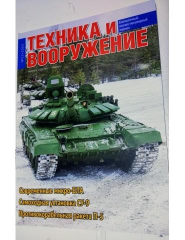 Ежемесячный научно-популярный журнал Техника и вооружение №12 2020