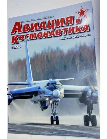 Ежемесячный научно-популярный журнал Авиация и космонавтика №12 2020