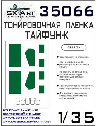 SX-Art 35066 Тонировочная пленка Typhoon-K зеленая (Звезда) 1/35