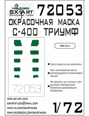 SX-Art 72053 Окрасочная...