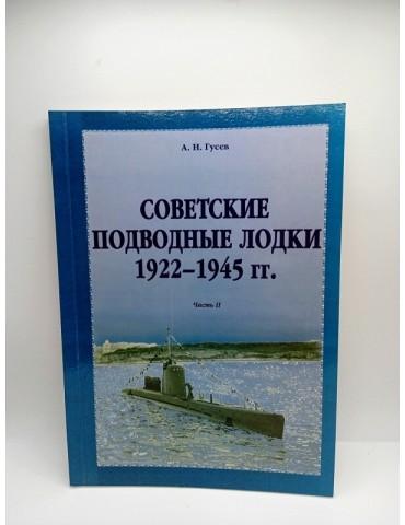 Советские подводные лодки...