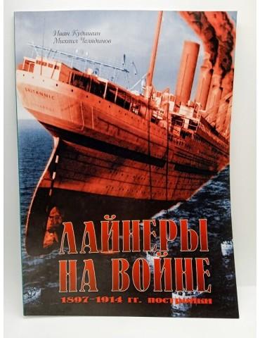 Лайнеры на войне 1897-1914...