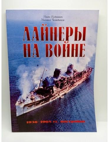 Лайнеры на войне 1936-1968...