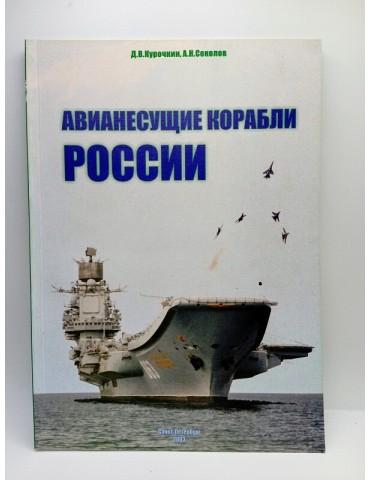 Авианесущие корабли России...