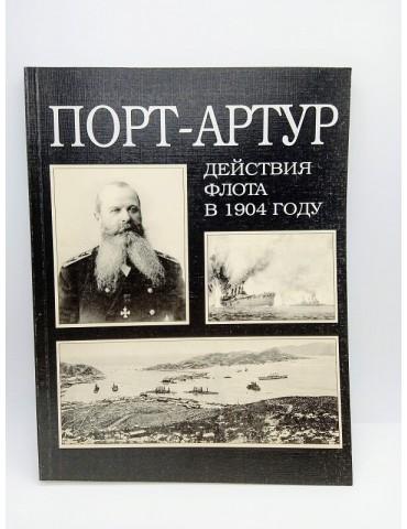 Порт-Артур Действия флота в...
