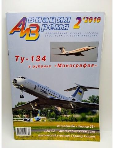 """Журнал """"Авиация и время"""" №2..."""