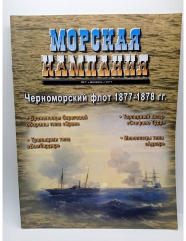 Морская Кампания №1 февраль...