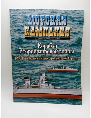 Морская Кампания №2 2006...