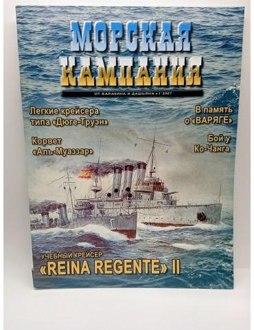 Морская Кампания №1 2007...